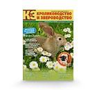 Кролиководство и </br>звероводство (Украина)