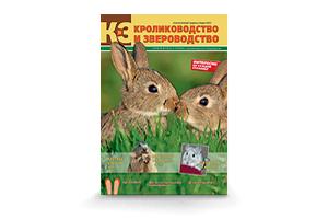 """Журнал """"Кролиководство и звероводство"""" (Украина)"""