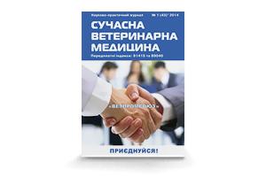 """Журнал """"Современная ветеринарная медицина"""""""